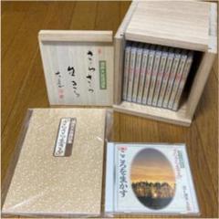"Thumbnail of ""酒井大岳講話集 さらさら生きる CD全12巻"""