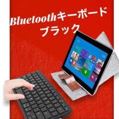 "Thumbnail of ""Bluetoothキーボード ワイヤレス 黒 薄型 Wondows"""
