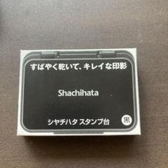 "Thumbnail of ""chankao様専用 シャチハタ スタンプ台"""