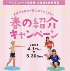"""Thumbnail of """"即日対応! セントラルスポーツクラブ 特別紹介キャンペーン キッズスクール"""""""