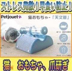 "Thumbnail of ""猫 おもちゃ ねこ おやつおもちゃ 早食い防止 ペット用品 餌やり玩具"""
