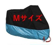 "Thumbnail of ""M サイズ バイクカバー 原付 耐熱 防水 水色 赤 青 緑 バイク カバーm■"""
