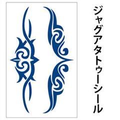 "Thumbnail of ""【ジャグアタトゥーシール 】18cm W-022"""