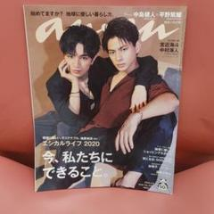 "Thumbnail of ""【送料無料】anan"""