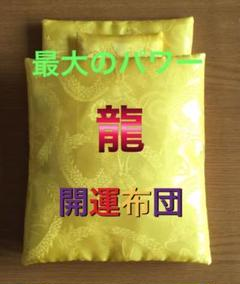 "Thumbnail of ""お財布布団 絶大のパワー 『黄金龍 』布団で開運祈願"""