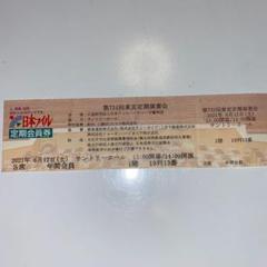 "Thumbnail of ""東京定期演奏会 日本フィルハーモニー公響楽団チケットS席"""