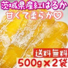 """Thumbnail of """"1kg 500g×2袋 A品 茨城 紅はるか 干し芋 国産 プレゼント お菓子"""""""