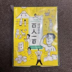 "Thumbnail of ""ほぼ日の百人一首 サイズ小さめ"""