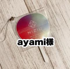 """Thumbnail of """"ayami様 ミニうちわ 3個"""""""