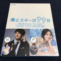 "Thumbnail of ""僕とスターの99日 Blu-ray BOX〈3枚組〉"""