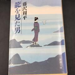 """Thumbnail of """"No.21972 龍を見た男"""""""