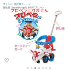 "Thumbnail of ""西松屋 飛行機 乗り物"""