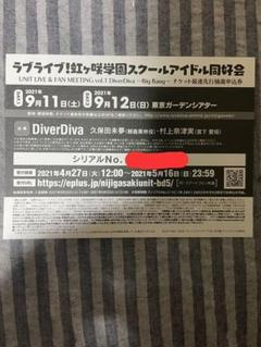 "Thumbnail of ""虹ヶ咲学園スクールアイドル同好会 DiverDiva シリアル"""
