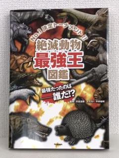 "Thumbnail of ""絶滅動物最強王図鑑 : No.1決定トーナメント!!"""