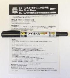 "Thumbnail of ""新テニミュ BD/DVD発売記念特別配信番組 視聴券"""