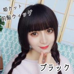 """Thumbnail of """"ブラック 前髪ウィック 姫前髪 ぱっつん"""""""