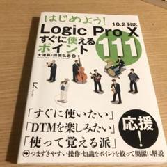 """Thumbnail of """"はじめよう!Logic Pro 10すぐに使えるポイント111"""""""