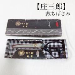 "Thumbnail of ""庄三郎 裁ちばさみ"""
