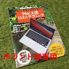 """Thumbnail of """"Mac Fan  special   Mac活用の毎日に効く!"""""""