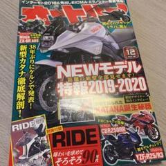 """Thumbnail of """"オートバイ 2018.12 vol.84 No.19"""""""
