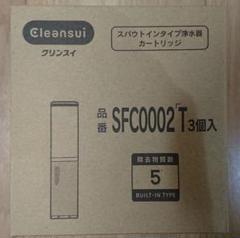 """Thumbnail of """"三菱ケミカルクリンスイ 浄水 カートリッジ 3本 SFC0002T"""""""