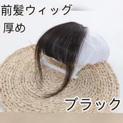 """Thumbnail of """"前髪ウィッグ ブラック厚め"""""""