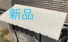 "Thumbnail of ""【新品】エアコン室外機用カバー"""