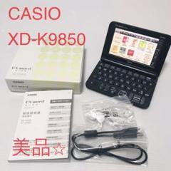 "Thumbnail of ""【美品】 CASIO カシオ 電子辞書 上級英語・理化学モデル XD-K9850"""