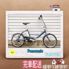 """Thumbnail of """"折りたたみ電動自転車 Panasonic OFFTIME ブルー系"""""""