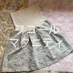 "Thumbnail of ""ワコール マタニティM〜L 膝丈スカート"""