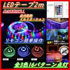 "Thumbnail of ""LEDテープ LEDライト 2m 店内 室内 装飾 イルミネーション"""