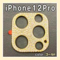 """Thumbnail of """"iPhone12pro カメラ保護フィルム ラインストーン デコ ゴールド S"""""""