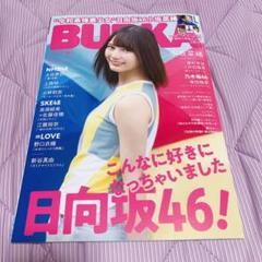 "Thumbnail of ""★BUBUKA  小坂菜緒★"""