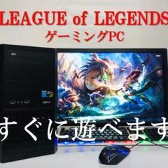 """Thumbnail of """"リーグオブレジェンド (F320) ゲーミングPCフルセット LoL  Bランク"""""""