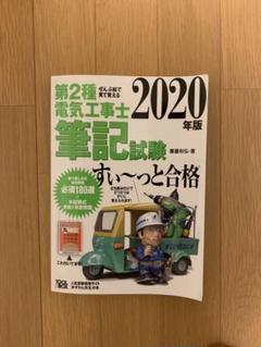 "Thumbnail of ""第二種電気工事士筆記試験すい〜っと合格 2020年版"""