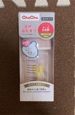 """Thumbnail of """"chuchu 哺乳瓶【粗品あり】"""""""