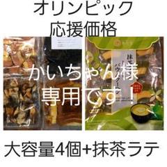 """Thumbnail of """"香月堂アウトレット大容量4個+抹茶ラテ"""""""