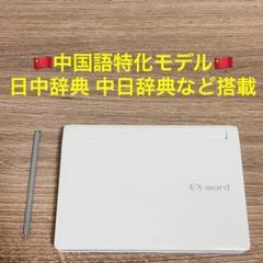 "Thumbnail of ""電子辞書 中国語特化モデル ピンイン 迅速発送 匿名発送致します"""