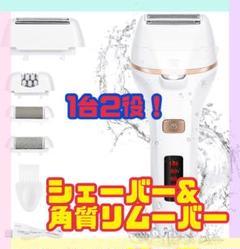 """Thumbnail of """"新品★ レディースシェーバー 電動角質リムーバー LEDライト付 1台2役"""""""