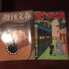 "Thumbnail of ""文春 新潮 2冊おまとめ"""