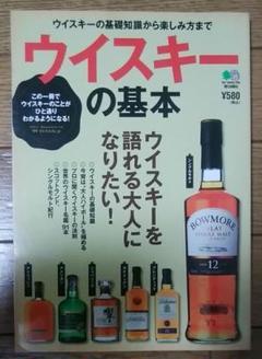 """Thumbnail of """"ウイスキーの基本 ウイスキーを語れる大人になりたい! ウイスキーの基礎知識から…"""""""