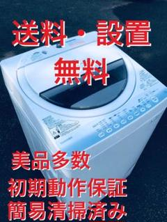 "Thumbnail of ""♦️EJ777B TOSHIBA東芝電気洗濯機 【2014年製】"""