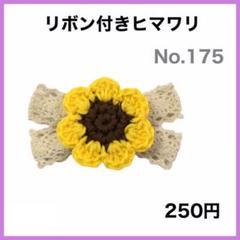 """Thumbnail of """"new♡No.175  リボン付きヒマワリ  ベビーヘアクリップ   ヘアゴム"""""""