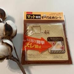 "Thumbnail of ""マット専用 すべり止めシート 4枚 クッションタイプ"""