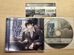 """Thumbnail of """"雨の痕 あなたしか愛せない 土門熱 ステラワース特典CD付き"""""""