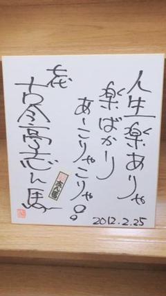 "Thumbnail of ""古今亭志ん馬 落語家 サイン色紙"""