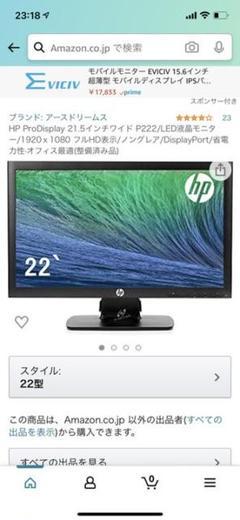 """Thumbnail of """"HP P222VA K7X30AA#ABJ  中古品"""""""