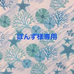 """Thumbnail of """"ぽんず様専用"""""""