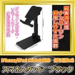 "Thumbnail of ""スマホスタンド ブラック スタンドホルダー 配信 iPad iPhone"""