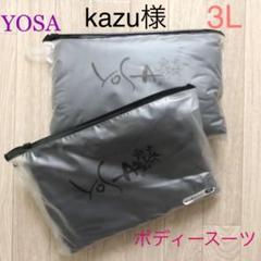 "Thumbnail of ""ヨサYOSA  タートルネック➕ロングスパッツセット"""